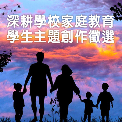 臺南市家庭教育中心深耕學校家庭教育學生主題創作徵選