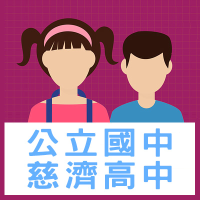 臺南市110學年度公立國中暨慈濟高中英語文競賽