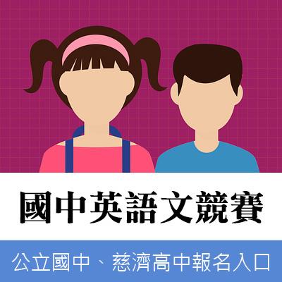臺南市107年度公立國中暨慈濟高中英語文競賽(測試)