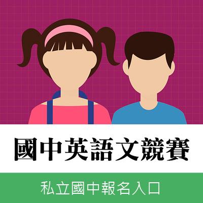臺南市107年度私立國中英語文競賽(測試)