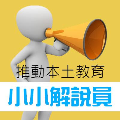 臺南市107年度推動本土教育-「小小解說員競賽」(測試)