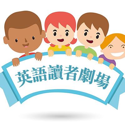 臺南市107年度公私立國民小學英語讀者劇場比賽(測試)
